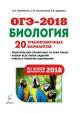 ОГЭ-2018 Биология 9 кл. 20 тренировочных вариантов